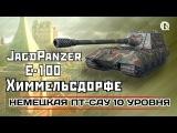 JagdPanzer E-100 в Химмельсдорфе | PROТанки #WoT [wot-vod.ru]