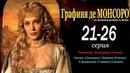 Графиня де Монсоро 21,22,23,24,25,26 серия Историческая драма, Мелодрама