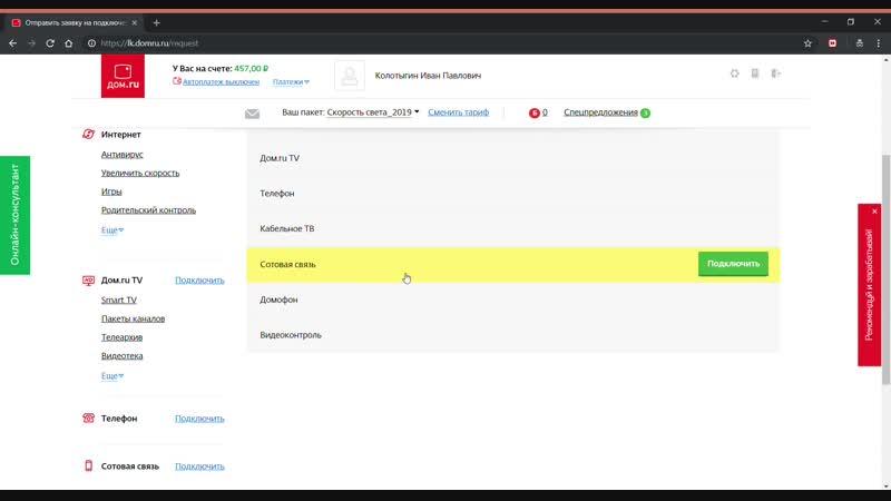 Управление договором _ Личный кабинет Дом.ru - Google Chrome 16.01.2019 21_44_09