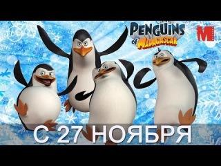 Дублированный трейлер фильма «Пингвины Мадагаскара»
