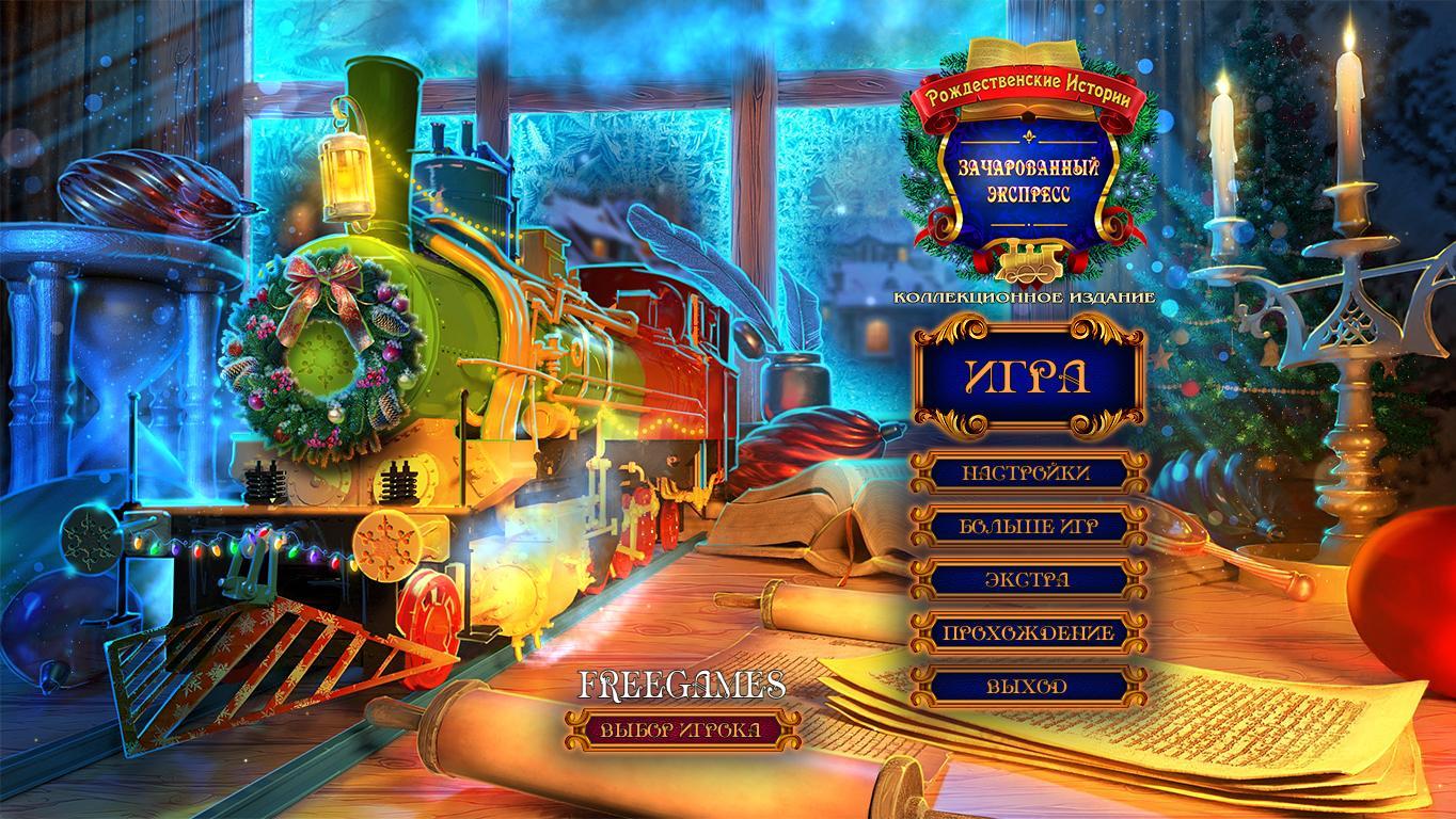 Рождественские истории 8: Зачарованный экспресс. Коллекционное издание | Christmas Stories 8: Enchanted Express CE (Rus)