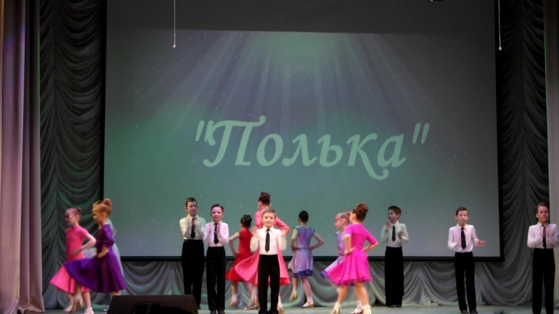 Полька (окончание) объединение бальных танцев Элегия Педагог - Калашникова Вера Львовна