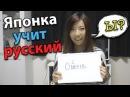 Японка Мики Учит Русский Язык Как слышится так и пишется