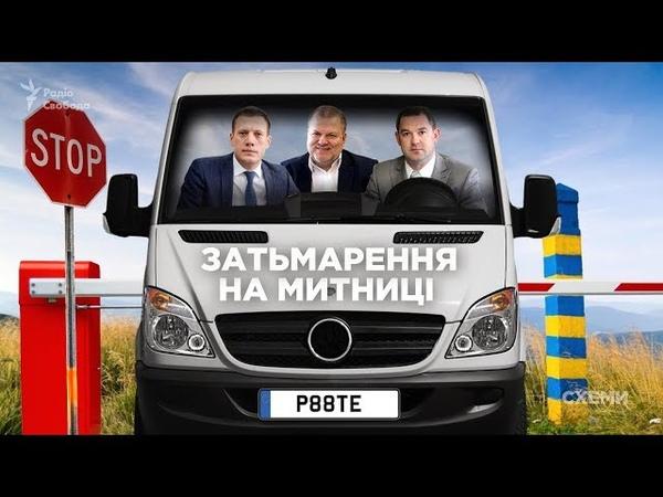 Євробляхи в Україні Журналісти викрили схему масового ввезення авто з участю білорусів СХЕМИ №178