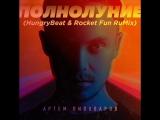 Артём Пивоваров - Полнолуние (HungryBeat & Rocket Fun Rumix)