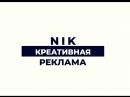 РПК «НИК» — команда опытных профессионалов в сфере изготовления рекламы.