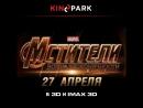 Смотрите «Мстители Война бесконечности» в кинотеатрах Kinopark с 27 апреля в 3D и IMAX 3D!