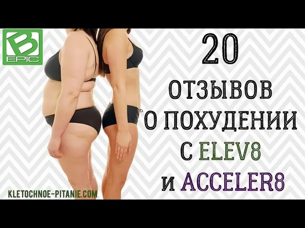 20 отзывов о снижении веса при приеме капсул Elev 8 и Acceler 8