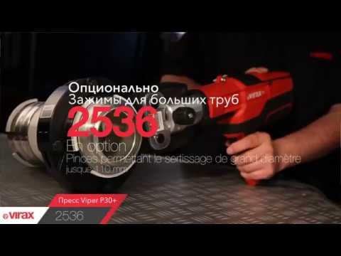 Пресс для обжима фитингов Virax P30