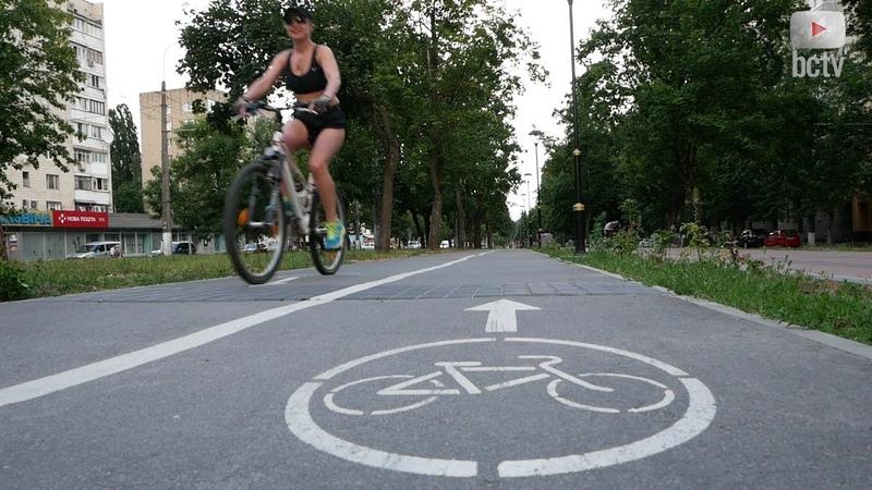Велосипедна інфраструктура у Білій Церкві. Подайте свої пропозиції!