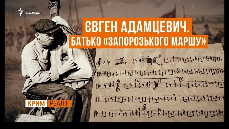 🇺🇦 Його знає кожен Українець | Крим.Реалії РадіоСвобода