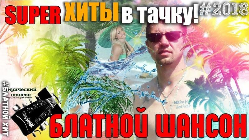 30 ЛУЧШИХ ТРЕКОВ Блатные Хиты лирика и романтические песни