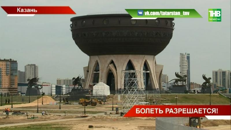 Фестиваль болельщиков в Казани: гигантский чак-чак и два экрана для трансляций - ТНВ