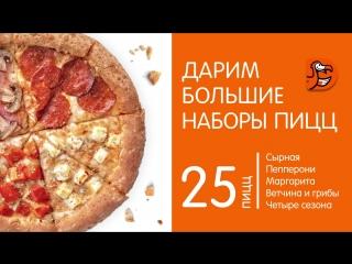 Розыгрыш 5 больших наборов пицц!