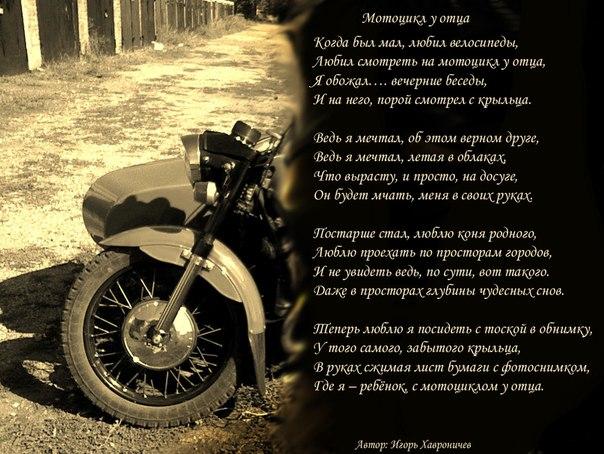Вторник: цитаты про любовь к мотоциклу горы равнины есть