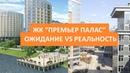 Ожидание vs Реальность - Новостройки СПБ, ЖК Премьер Палас от Л1 ЛЭК