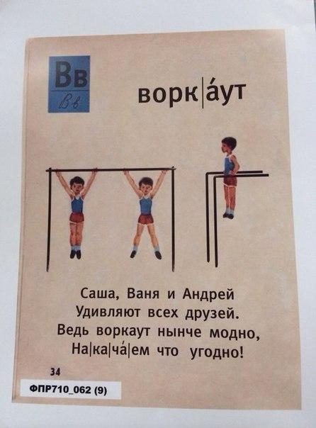 Новый русский алфавит