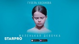Гузель Хасанова - Маленькая девочка (Teaser 1)