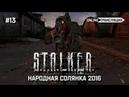 S.T.A.L.K.E.R.: Народная Солянка 2016 - Бойня за тиски 🔴 Stream 13