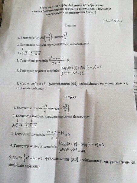 ⚠ Алгебра ҚОРЫТЫНДЫ АТТЕСТАЦИЯ
