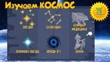 Мультик про Космос для детей- Звезды, Полярная звезда, созвездия, Б Медведица, Черная дыра, Орион
