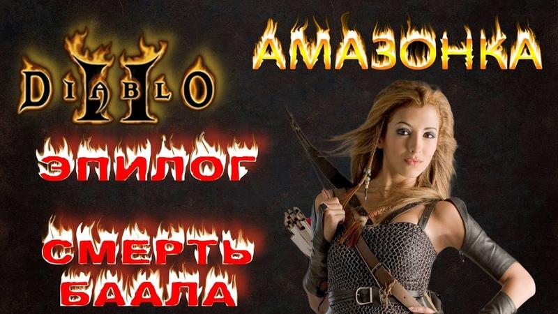Diablo 2│АМАЗОНКА│ЭПИЛОГ УБИЙСТВО БААЛА