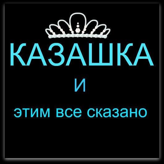 Картинки казахские с надписью, карандашом для