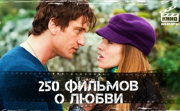 250 лучших фильмов о прекрасном и светлом чувстве -любви.
