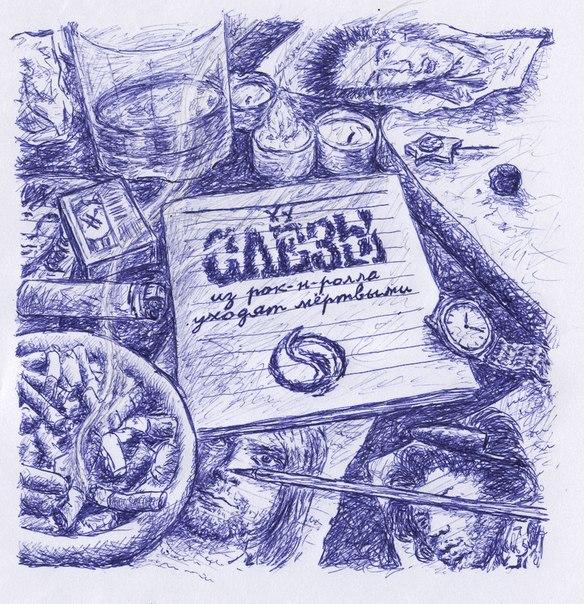 Новый альбом группы СЛЕЗЫ - Из рок-н-ролла уходят мертвыми (2012)
