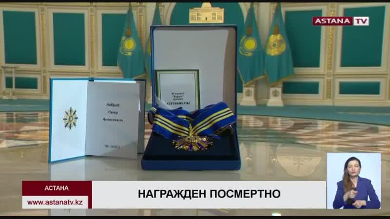 Н. Назарбаев посмертно наградил погибшего инспектора «Охотзоопрома» Е. Нургалиева
