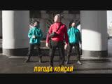 Премьера клипа! Ильяс Джапаров - Гамаш-гамаааш (Погода Койсай)