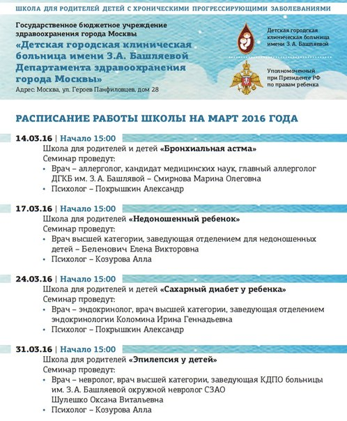 В Москве проходят бесплатные занятия в Школе для родителей детей с хроническими прогрессирующими заболеваниями.
