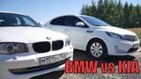 BMW 1 Series VS KIA RIO 3 НЕМЕЦ против КОРЕЙЦА