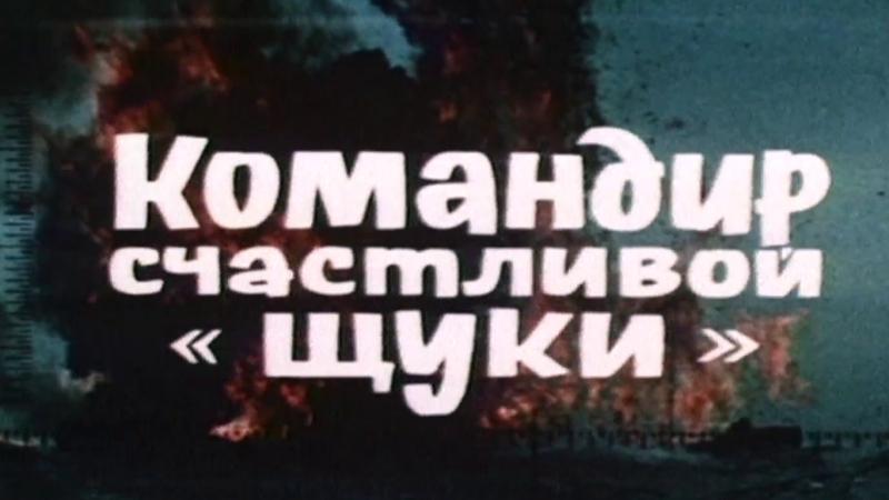 Командир счастливой « ЩУКИ » 1972 г.