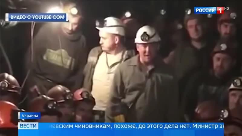 Порошенко нас ОБМАНУЛ! Шахтёры Украины вышли на ГОЛОДНЫЕ бунты! Срочное ОБРАЩЕНИ