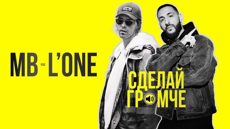 Макс Барских feat L'One Сделай громче