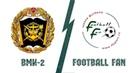 ВМИ2 Football Fan полный матч