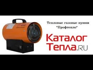 Тепловая газовая пушка кг-10 апельсин (Профтепло)