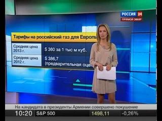 Ксения Демидова, новости экономики 01 февраля 2013 ч.1