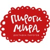 Пироги Мира - Доставка пирогов - Екатеринбург