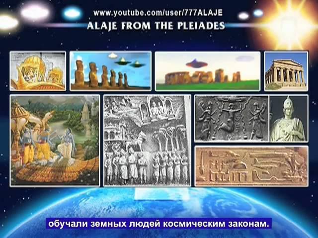 Part 11-Pleiadian Alaje - Russian Sub