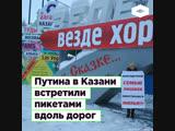 Путина в Казани встретили пикетами вдоль дороги ROMB