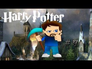 Minecraft Let's Play Гарри Поттер #7 - Шреки