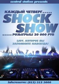 SHOCK SHOW_ ТВОИ БЫСТРЫЕ ДЕНЬГИ_