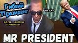 Приколы и баги в играх|Mr President! 2018|чи да