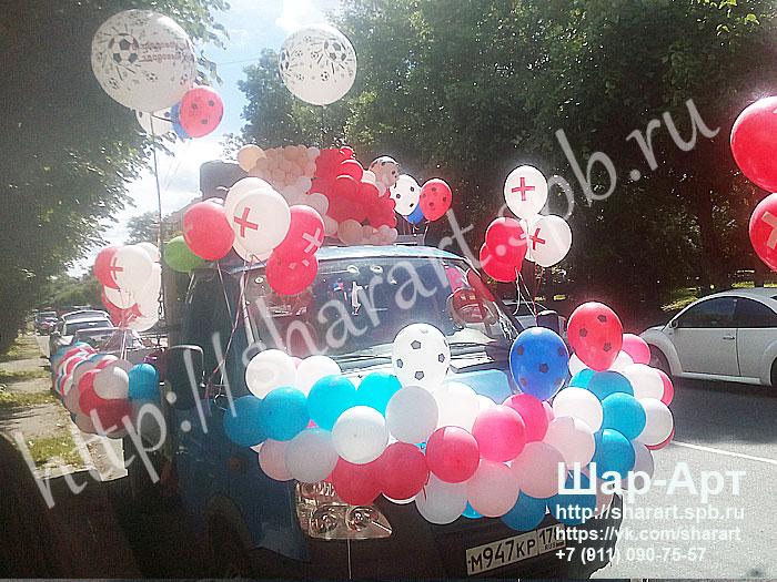 большие шары с надписью для украшения  машины