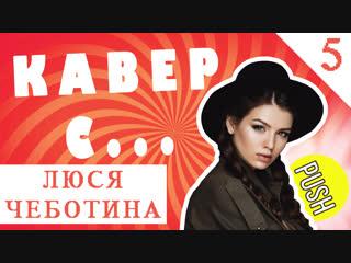 КАВЕР СО ЗВЕЗДОЙ: Люся Чеботина - МАМЕ БЫЛО ЗА МЕНЯ СТЫДНО