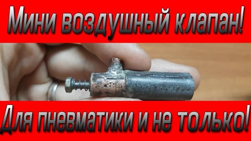 Самодельный мини воздушный клапан для самодельной пневматики и не только!
