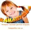 Канапушка (интернет-магазин товаров для детей)