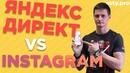 Яндекс.Директ или Instagram